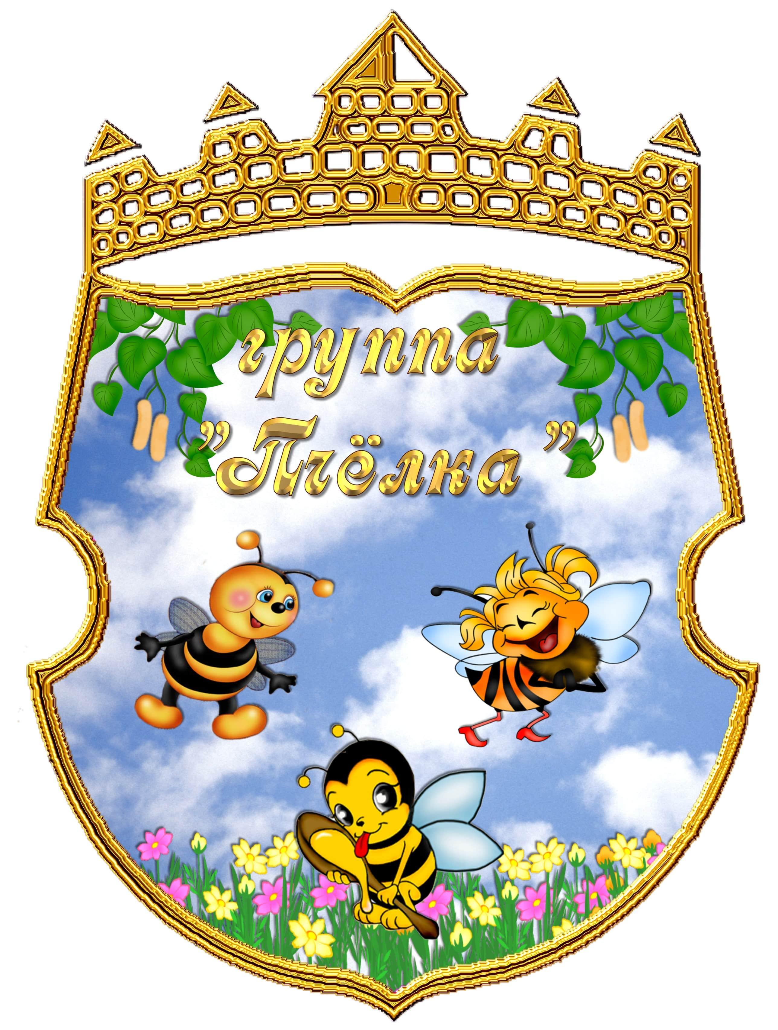 могла визитная карточка группы пчелки для доу картинки всего сделать юбку